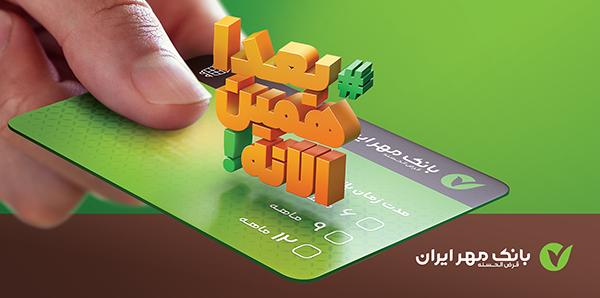 از طریق وبسایت بانک مهر ایران، با کالاکارت خود خرید کنید