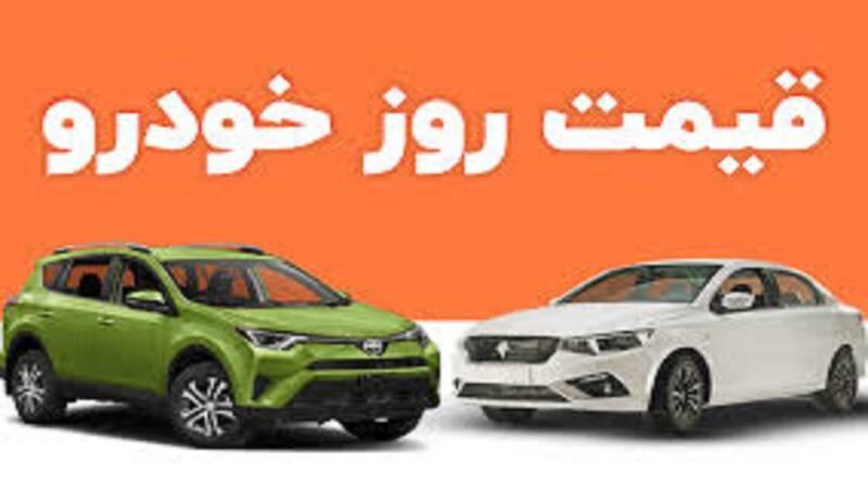 قیمت روز خودرو در بازار؛ ۱۳ شهریورماه ۱۴۰۰