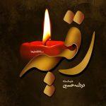 بازخوانی قصه سه ساله امام حسین(علیه السلام)