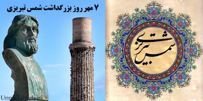 شمس تبریزی؛ کسی که تحول روحی بزرگی در مولانا پدید آورد
