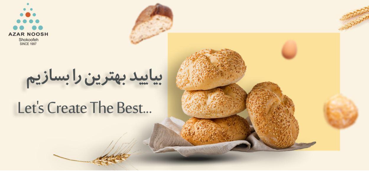 شرکت فراورده های غذایی آذرنوش شکوفه