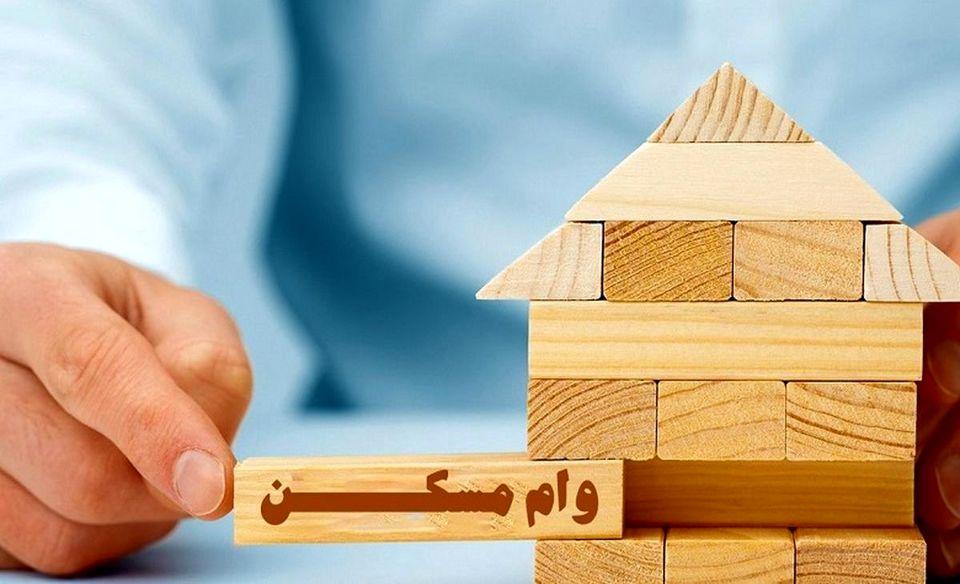 وامهای جدید مسکن به شعب بانک عامل ابلاغ شد
