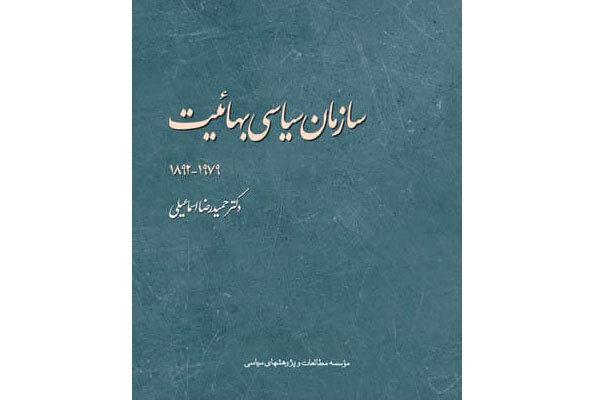 کتاب «سازمان سیاسی بهائیت» منتشر شد