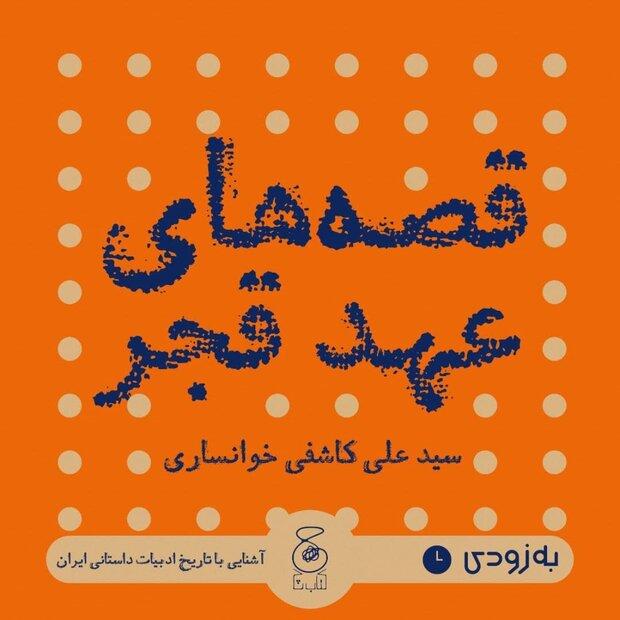 قصههای عهد قجری برای نوجوانان منتشر شد